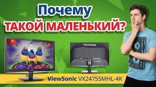 4K Монитор Viewsonic VX2475Smhl-4K - Обзор