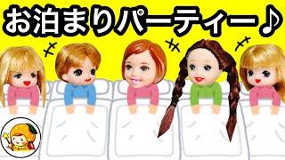 ケリー おもちゃのハウスでお泊まり会❤ ミキちゃんマキちゃんやエマとトランプお菓子パーティー★ 家 おもちゃ ここなっちゃん