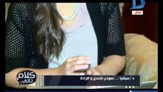كلام تاني مع رشا نبيل  الحق في الحياة!! دكتورة سيلفيا نموذج للتحدى والإرادة
