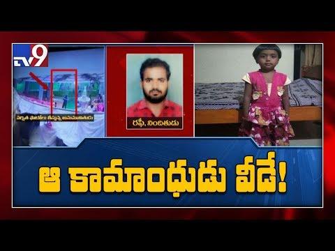 5 yr అరెస్టు ఆరోపణలు పాత Varshita అత్యాచారం మరియు హత్య కేసులో - తిరుపతి - TV9