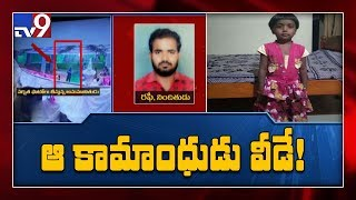 Accused arrested in 5 yr old Varshita rape and murder case - Tirupati - TV9