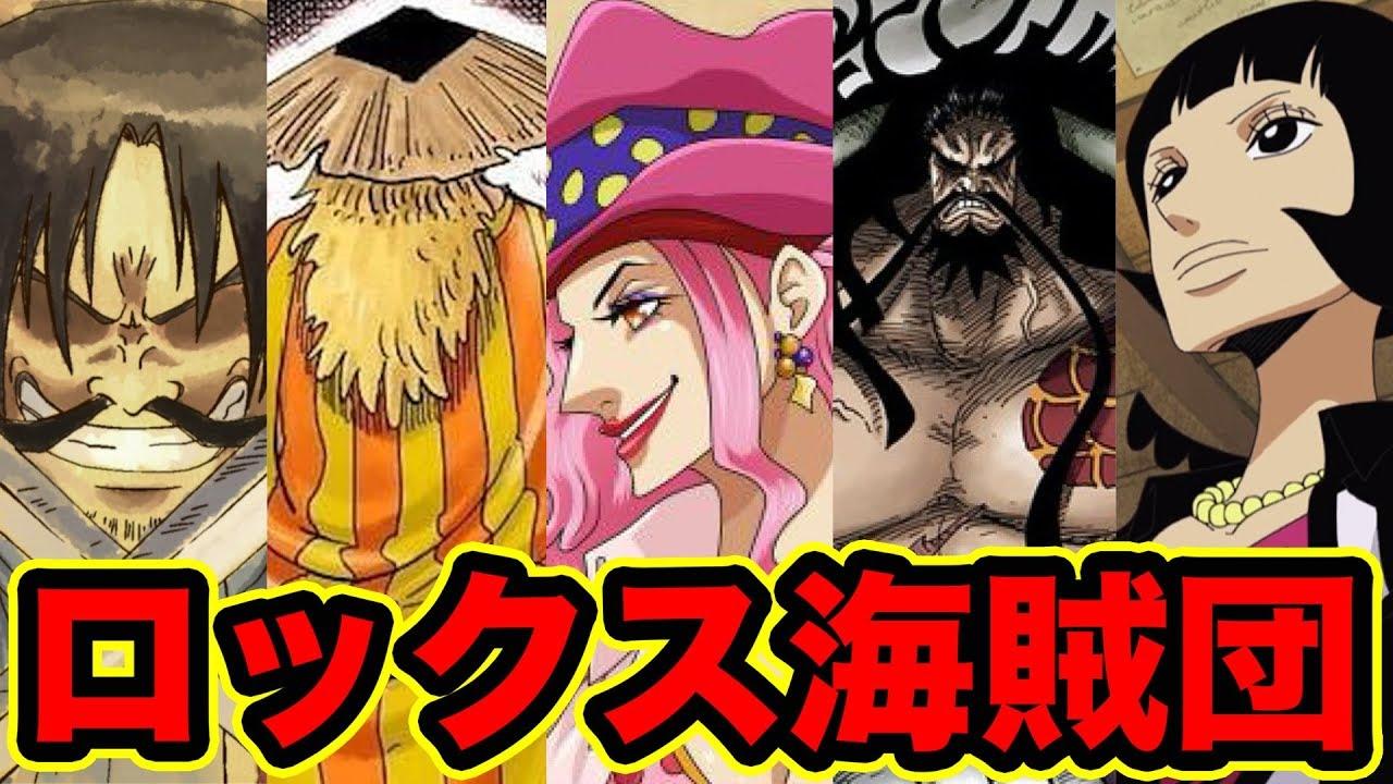 【ワンピース】ロックス海賊団メンバーがヤバすぎる!!超大物海賊団の正体【ONE PIECE Rocks Pirates】