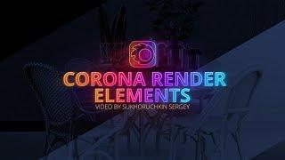 Corona render elements / Маски