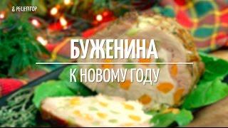 Буженина к Новому году [Рецепты от Рецептор]
