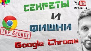 Секреты и фишки гугл хром 2016(, 2016-09-28T07:46:54.000Z)