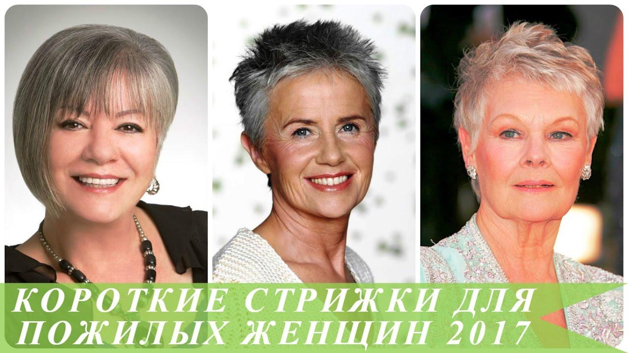 короткие стрижки фото для пожилых женщин