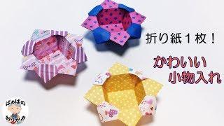 折り紙の箱(小物入れ) 実用使い Origami Flower Box【音声解説あり】 / ばぁばの折り紙