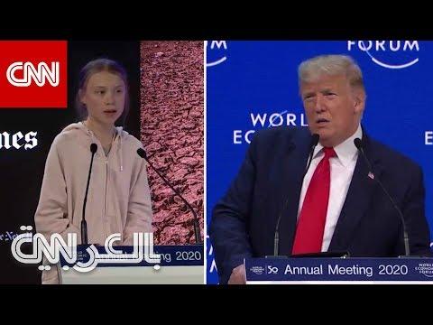 كيف ردت غريتا تونبرغ على ترامب حول موضوع تغير المناخ في دافوس؟  - نشر قبل 3 ساعة