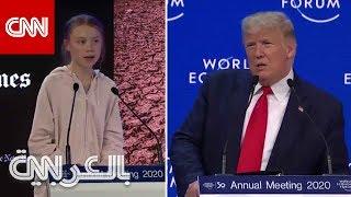 كيف ردت غريتا تونبرغ على ترامب حول موضوع تغير المناخ في دافوس؟