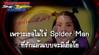 ThaiTopHitsKaraoke สุดท้ายก็หมา - Wonderframe feat. เด็กเลี้ยงควาย (karaoke ดนตรีจริง)
