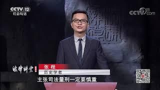 《法律讲堂(文史版)》  20191216 政治制度史话·死刑核奏| CCTV社会与法