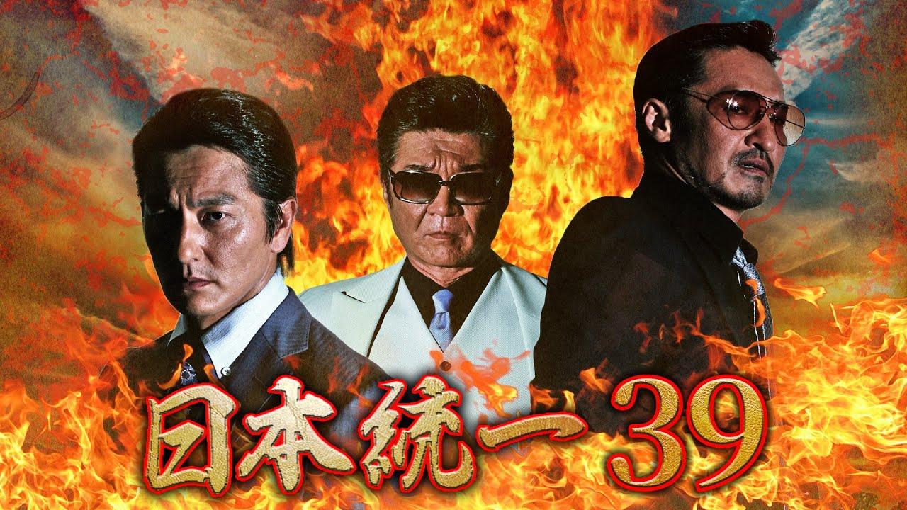 公式予告編】『日本統一39』<放たれた狂犬たちを狩る侠和会と丸神会 ...