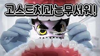 고스트 치과는 무섭다구!!아기상어 공포의 치과 방문기! 핑크퐁 양치송!치카송!