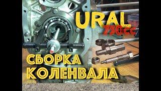 Мотоцикл Урал 2013. 750СС. Установка коленва и распредвала