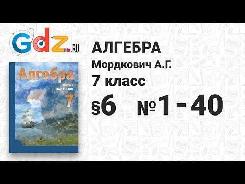 § 6 № 1-40 - Алгебра 7 класс Мордкович