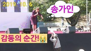 ❤송가인❤ 명장면😭울컥!하게만든 순간! 할머니의 쌈짓돈 내어주시는 모습에 ~가슴이 뭉클하다😭멘트모음~양산 통도사 영축문화축제 10.6