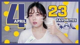 4월 달에 잘 쓴 23가지 제품들 💄👜👠 April Favorites   WOORIN