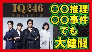 「IQ246~華麗なる事件簿~」織田裕二の圧倒的な熱量と4人の熱い芝居合...