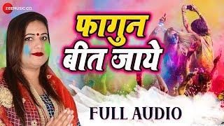 फागुन बीत जाये Faagun Beet Jaaye Full Audio | Shalini Mishra | Ashish Verma