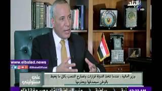 بالفيديو.. وزير المالية: مصر تمتلك أقوى قيادة سياسية
