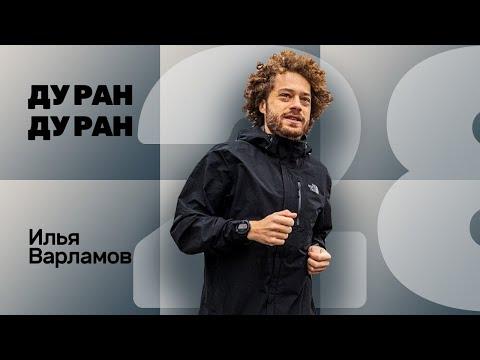 №28 ДУ РАН! Илья Варламов (про бег в том числе)