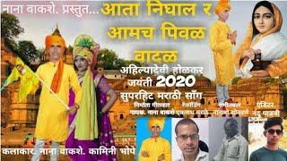 आता निघाल र आमच पिवळ वादळ 2020 अहिल्यादेवी होळकर जयंती  न्यूव सोंग aata nighal re aamch pival vadal
