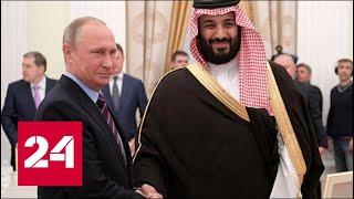 Путин встретился с наследным принцем Саудовской Аравии - Россия 24