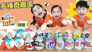 出奇蛋/奇趣蛋 健達蛋u0026迪士尼米妮 凱蒂貓 芭比娃娃 小馬寶莉 玩遊戲 桌面玩具開箱 !