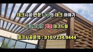 송파구 금강 빌딩 옥상…