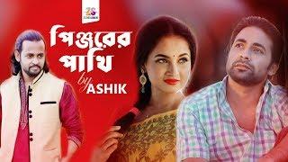 Pinjorer Pakhi Ashik Mp3 Song Download