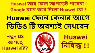 Google সম্পূর্ণ ভাবে Banned করে দিলো Huawei কে? Huawei এ ফোন কি এখন কেনা উচিত হবে? Huawei Vs Google!