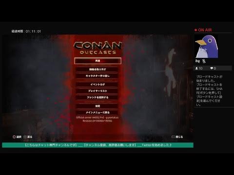 Conan OutcastsASMRPvECERO Z♯17 粛清がくるぅルーベルはこの世界で生きられるのか