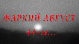 ЖАРКИЙ АВГУСТ 44-го