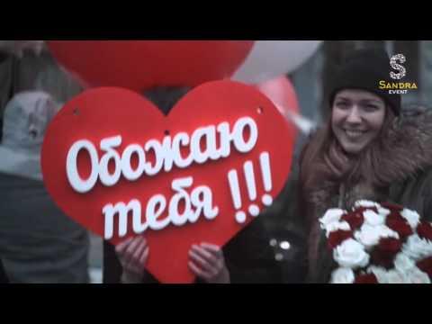 Сюрприз на 14 февраля для влюбленных от компании SandraEvent