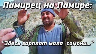 Памирский таджик про большие з/п в Москве.
