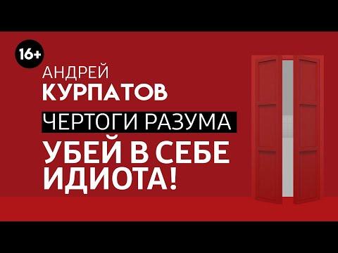 📚 Андрей Курпатов. Чертоги разума. 🎧 АУДИОКНИГА. Эпизод 1. Слушать.