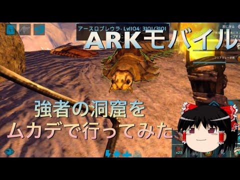 モバイル 強者 Ark
