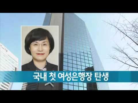 IBK기업은행장에 권선주 부행장 임명 제청 / YTN