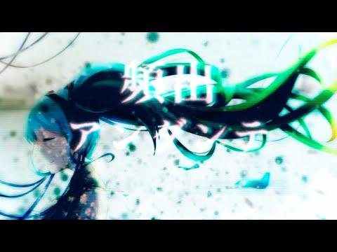 初音ミク『頻出アンダンテ-Hinshutsu Andante-』下水道P【 VOCALOID 新曲紹介】