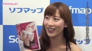 DVD『山咲まりな Another Time~また会おうね!~』発売記念イベント *...