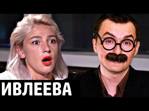 Лучшее интервью: Настя Ивлеева