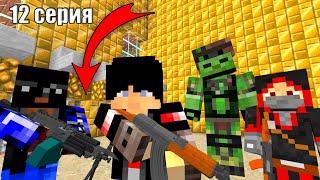 ВТОРЖЕНИЕ НА БАЗУ БАНДИТОВ! - ЗОМБИ АПОКАЛИПСИС - Minecraft сериал - 12 СЕРИЯ