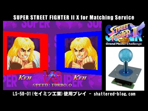 LS-58-01(セイミツ工業)使用プレイ② - SUPER STREET FIGHTER II X for Matching Service [USB3HDCAP]