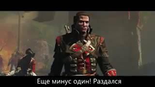 Литерал: Assassin's creed: Rogue