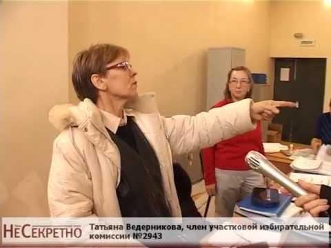 В УИК №2943 уже подписали протоколы голосования