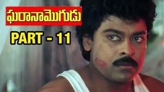 Gharana Mogudu Telugu Movie | Part 11/12 | Chiranjeevi | Nagma | Vani Viswanath