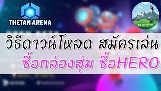 Thetan arena : วิธีโหลด สมัคร ซื้อกล่อง ซื้อฮีโร่