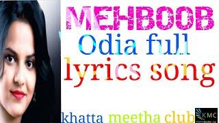 Mehboob (Tu moro mehbooba mu toro mehebub) Odia full lyrics song