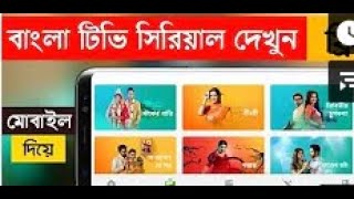 How To Download bengalitvserial mobile and Computer. bengalitvserial24.com BengaliTvSerial  Download
