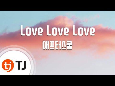 [TJ노래방] Love Love Love - 애프터스쿨 (AFTER SCHOOL) / TJ Karaoke